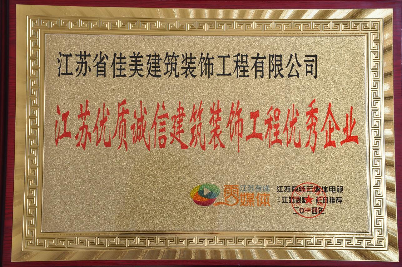 江苏优质诚信建筑装饰工程优秀企业
