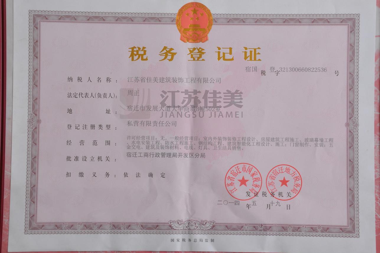 税务登记证(正)