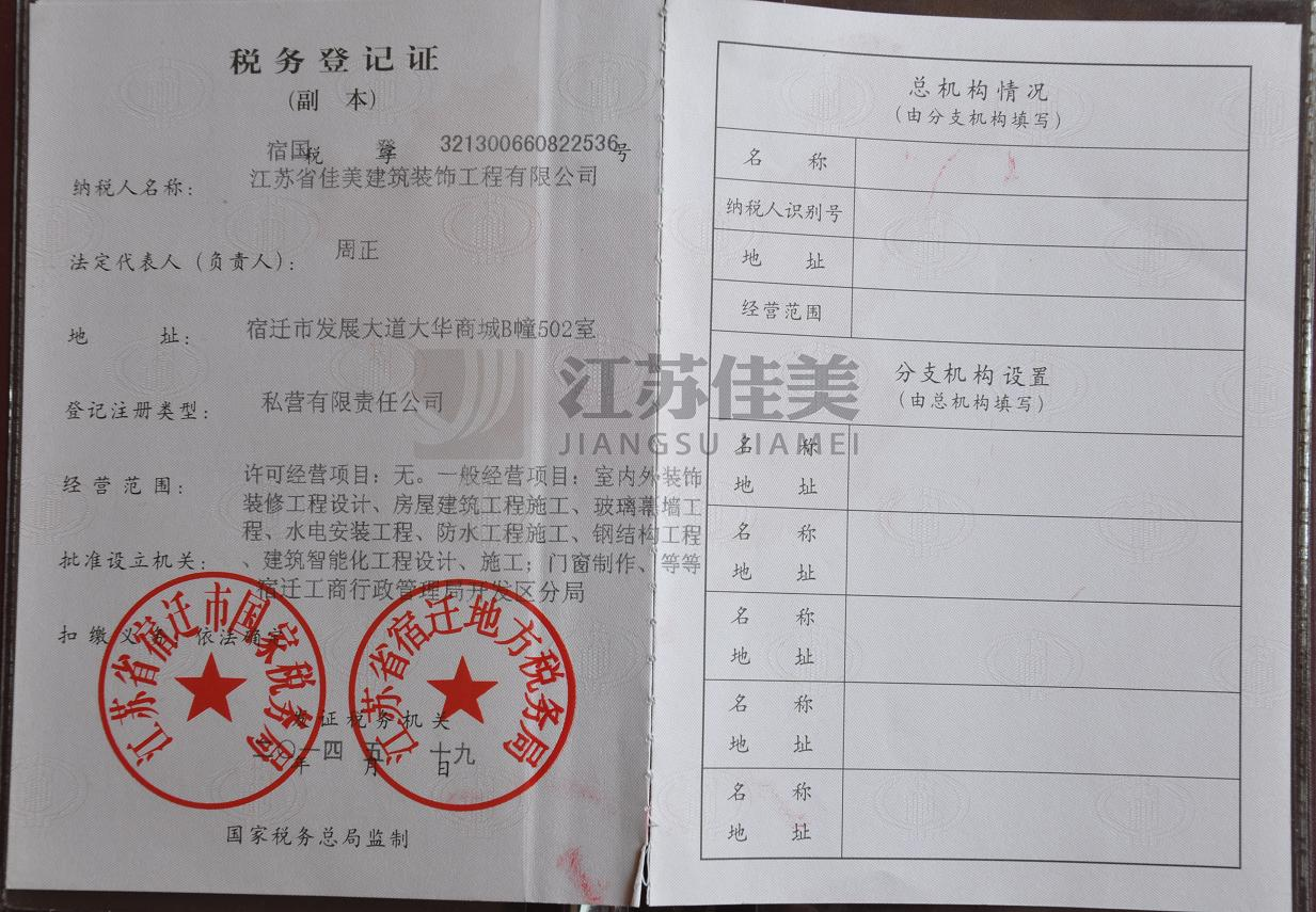 税务登记证(副)