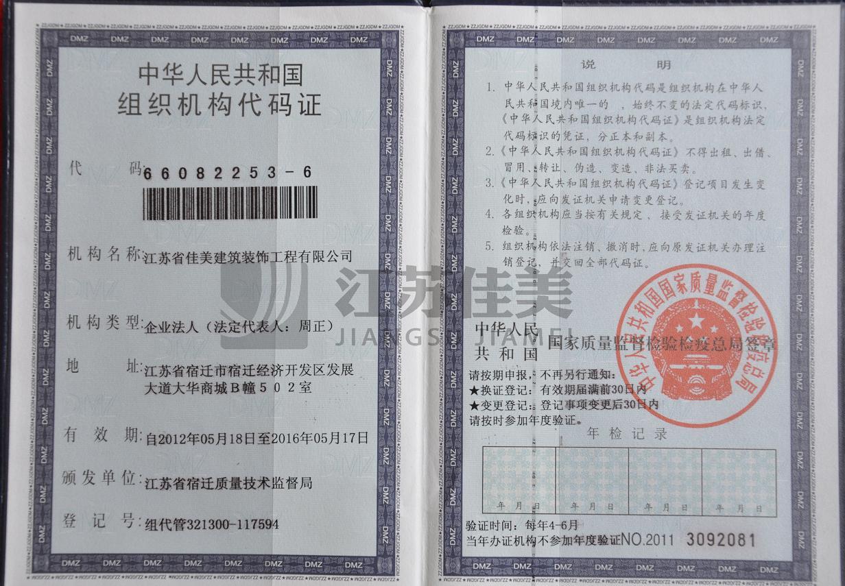 组织机构代码证(正)