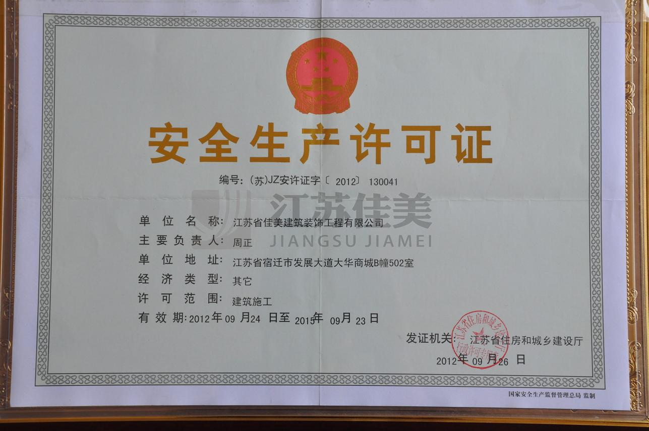 安全生产许可证(正)