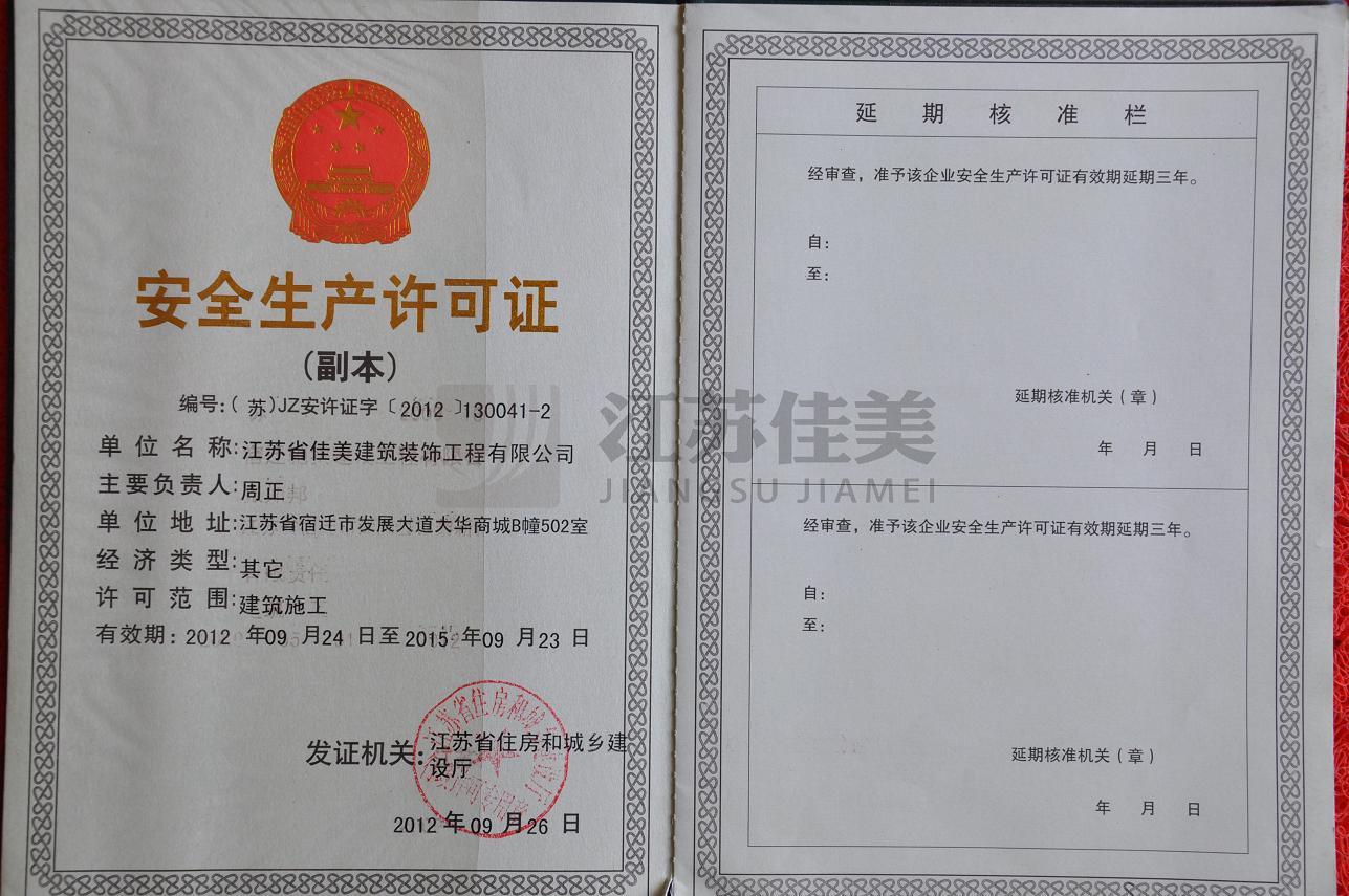 安全生产许可证(副2)