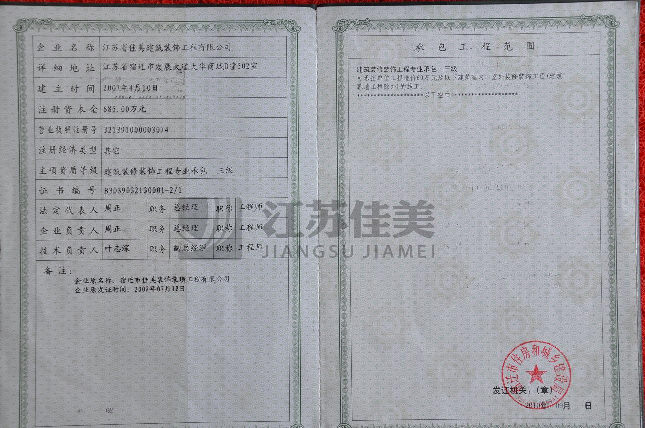 资质证书(副1)