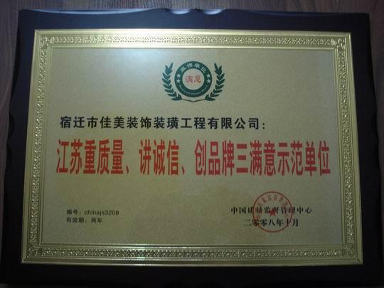 江苏省重质量、讲诚信、创品牌三满意示范单位